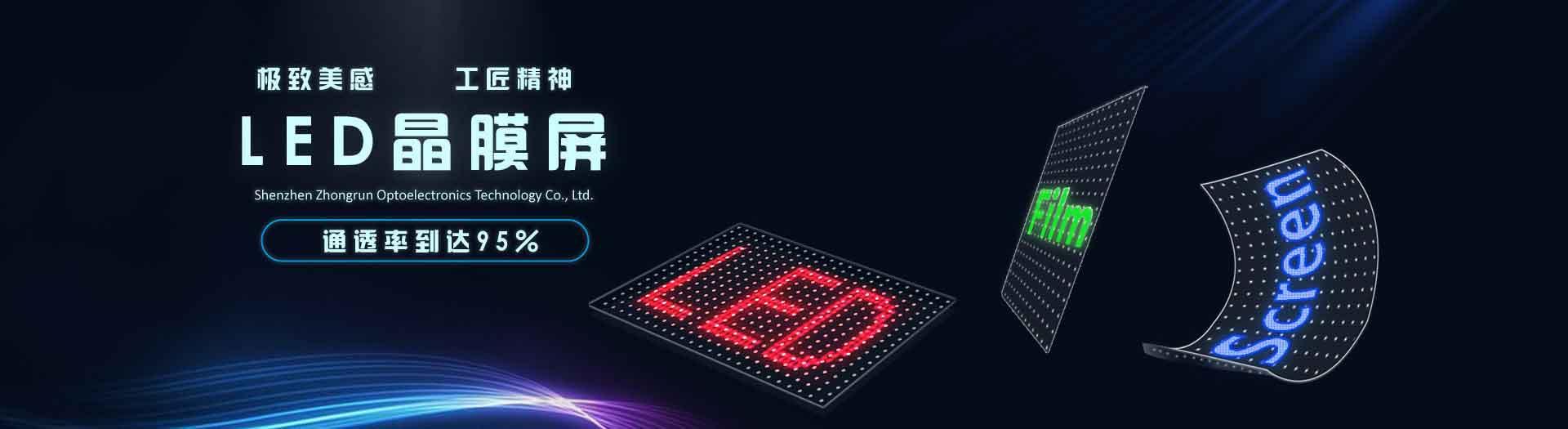 LED晶膜屏