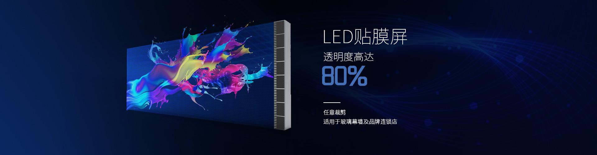 LED贴膜屏
