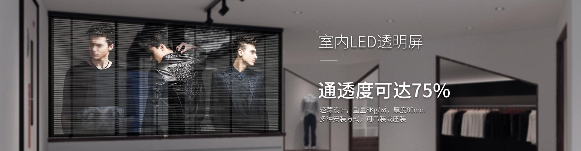 室内led透明屏