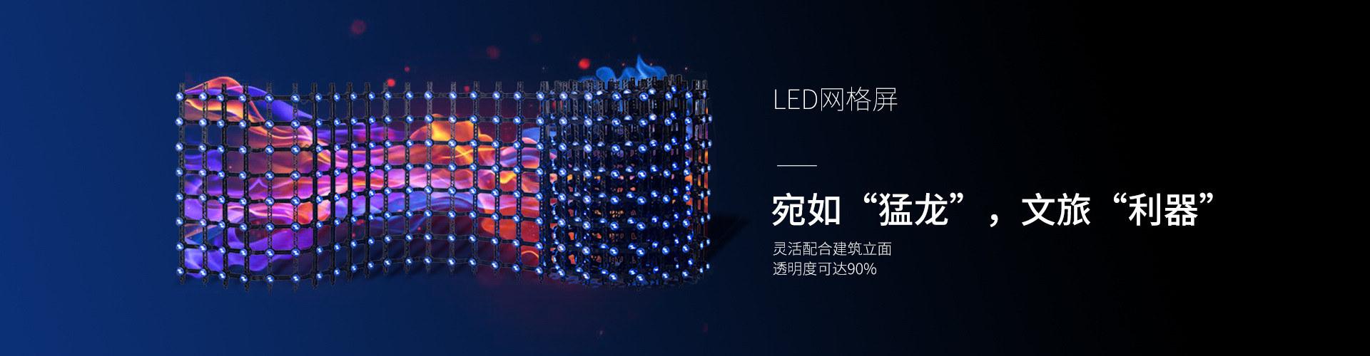 led网格屏