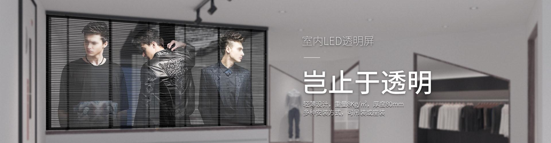 室内透明屏