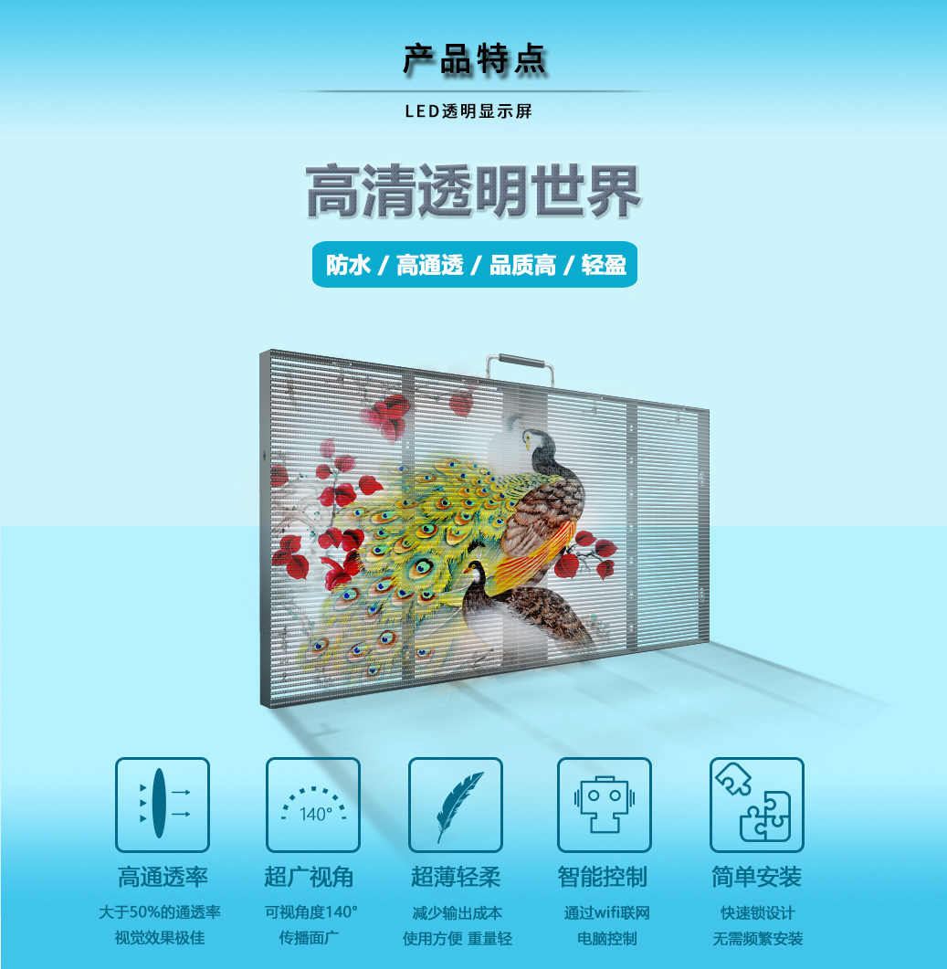 Indoor Transparent Screen