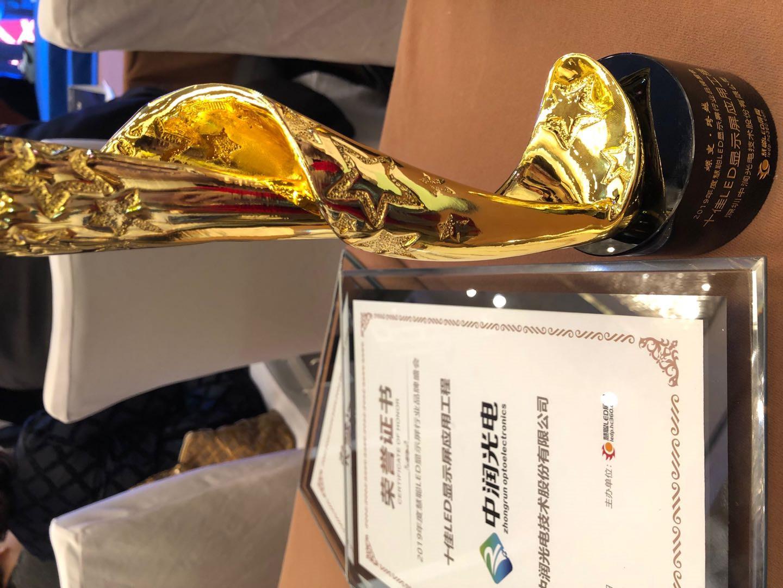 中润光电登上象征LED显示屏行业品牌荣耀的至高殿堂,总经理魏文宏荣获《创新型企业家》的称号,中润荣获2项十佳品牌称号!