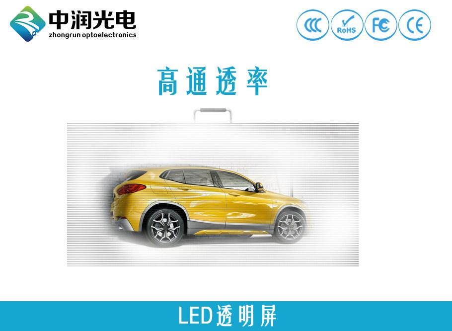 LED贴膜屏和LED透明屏、LED晶膜屏有什么区别?