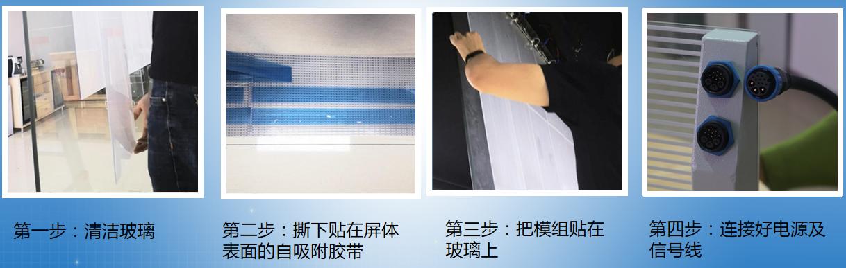 led贴膜屏安装方式