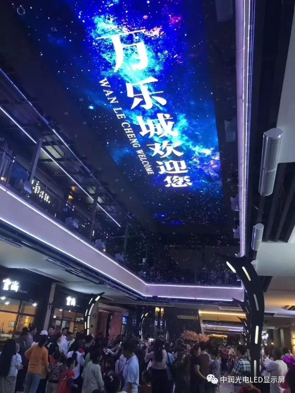 中润光电十大经典案例-《云南曲靖万乐城特效天幕》
