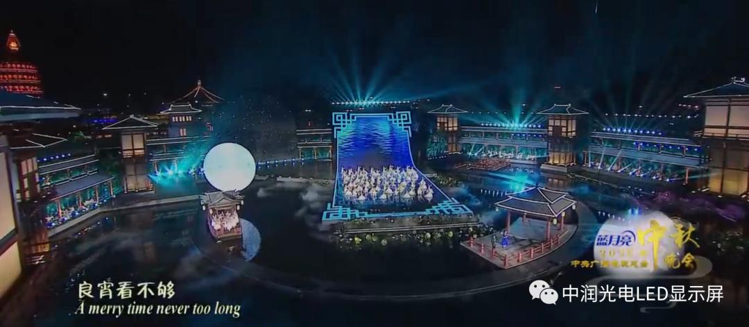 中润光电LED网幕亮相央视中秋晚会,古今结合、交相辉映、景致和谐、满溢华夏!