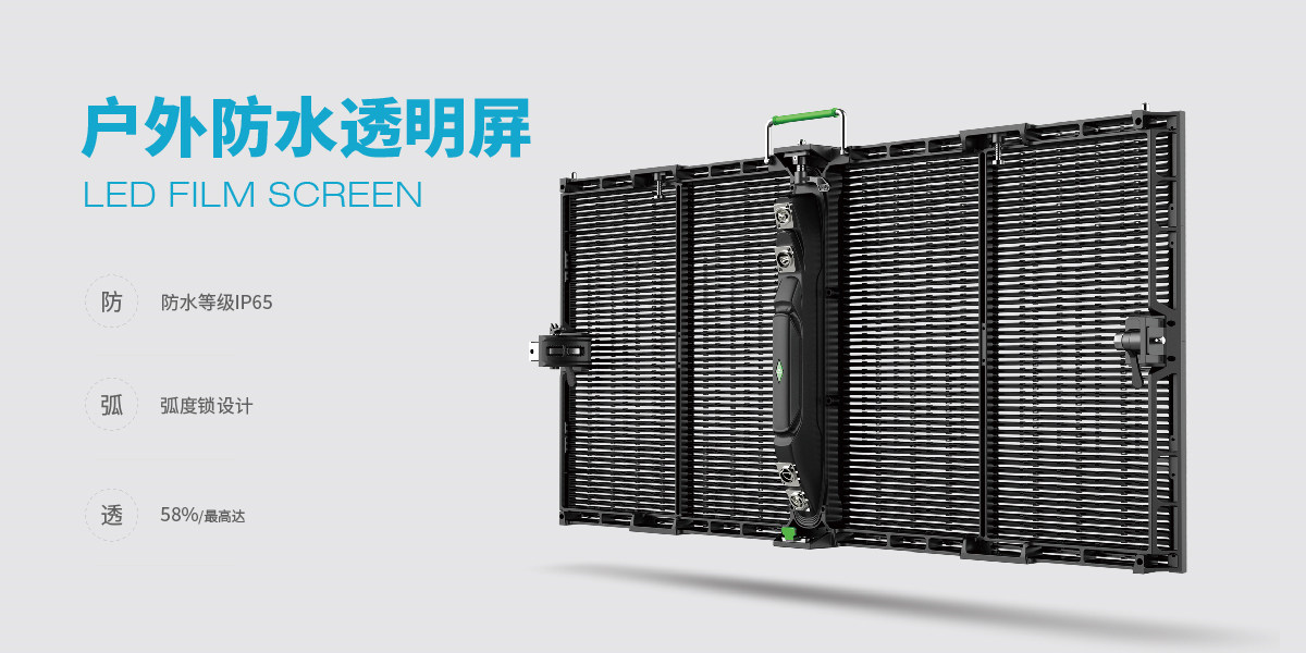 led透明屏与led格栅屏的区别?