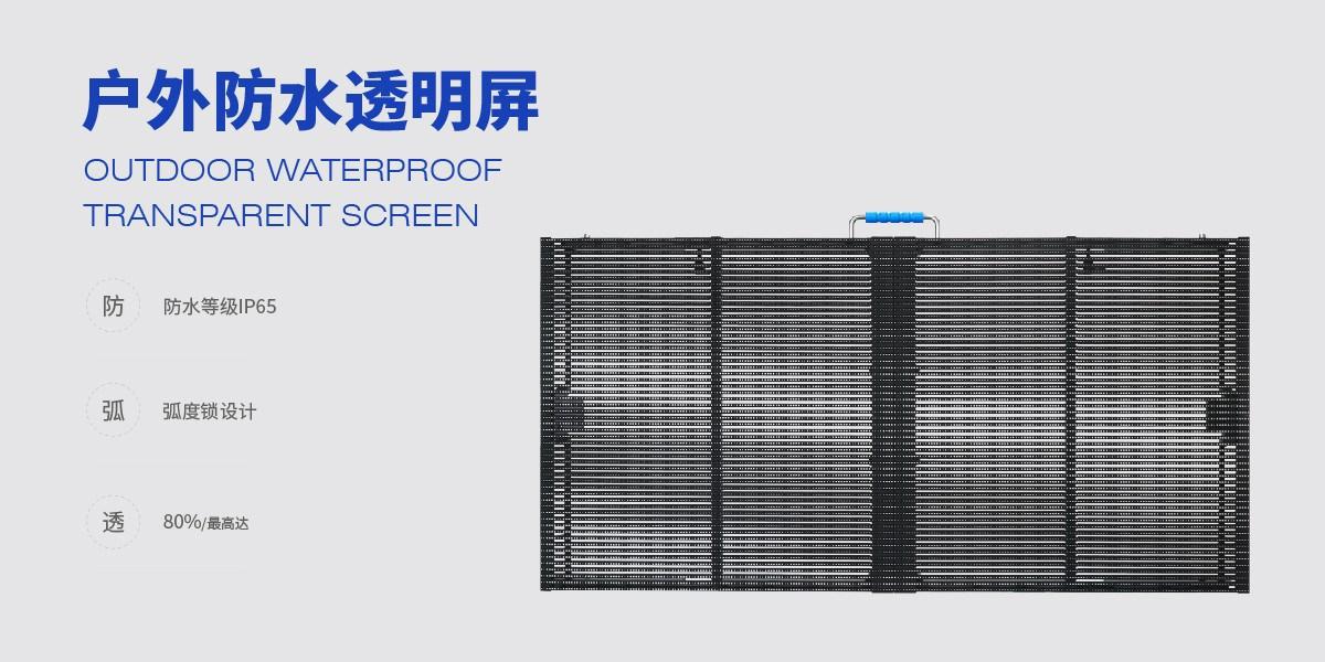 led透明屏在应用领域中的5大好处,透明屏的痛点分析!