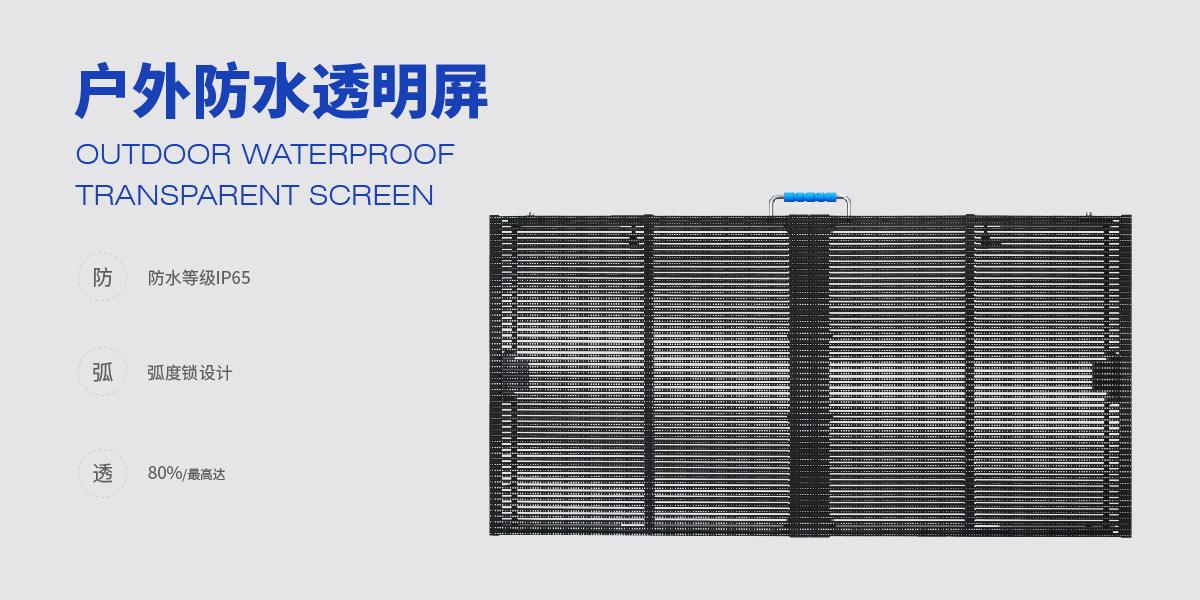 户外广告LED透明屏和室内透明屏的区别及选型建议!