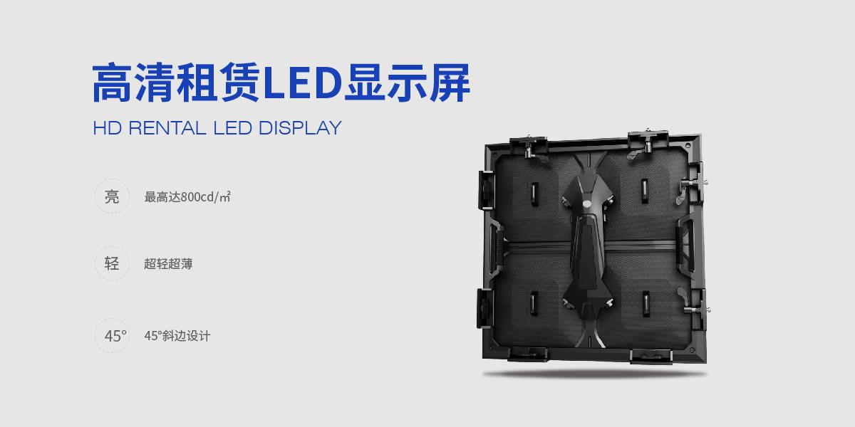 LED租赁屏在使用过程中需注意的问题!
