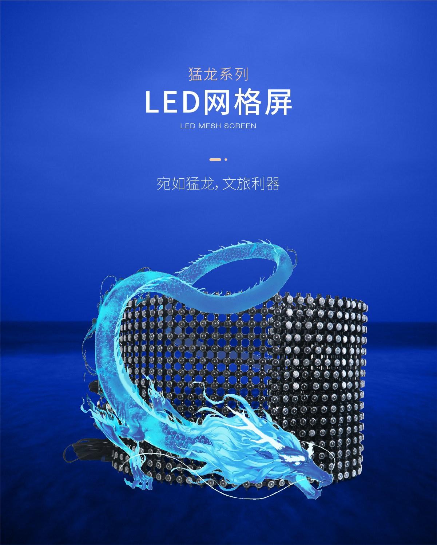 P30-LED网格屏