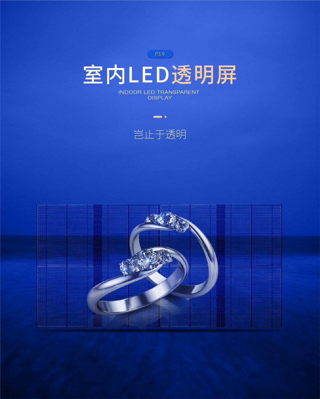 P7.8P7.8室内led透明屏
