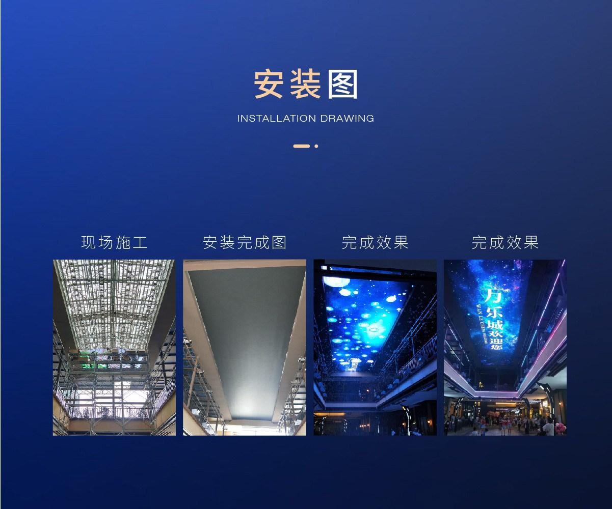 LED天幕