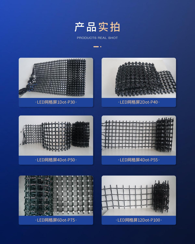 P75-LED网格屏