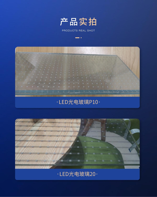 P15-LED光电玻璃