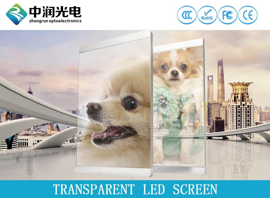 透明广告屏