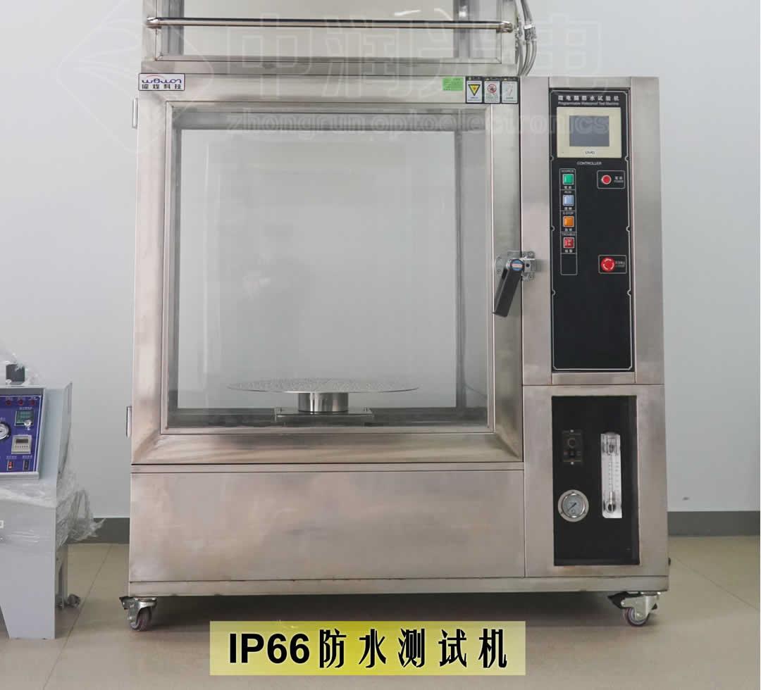 ip66防水测试机