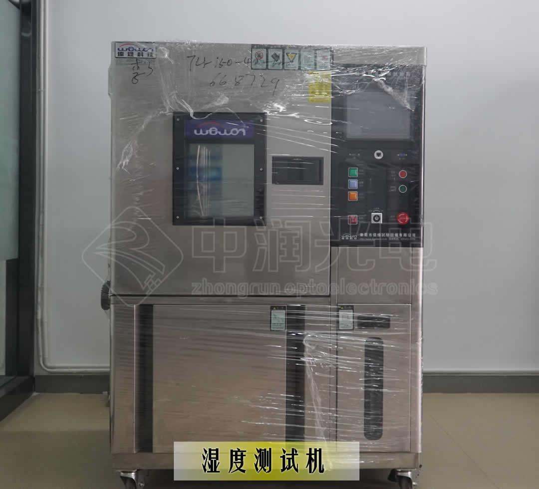 湿度测试机