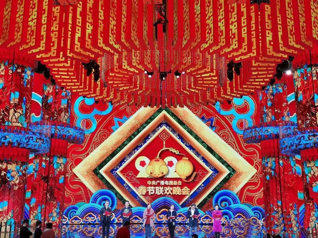 2020春节联欢晚会