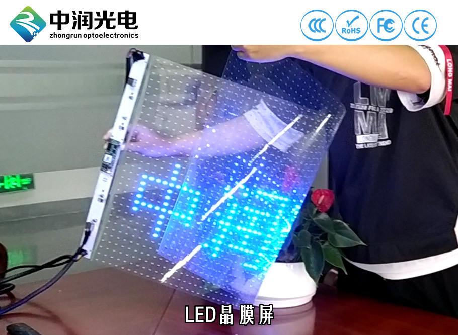 P30-LED晶膜屏