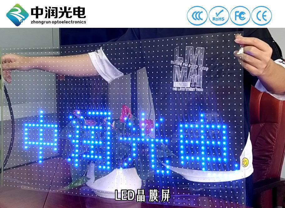 P20-LED晶膜屏