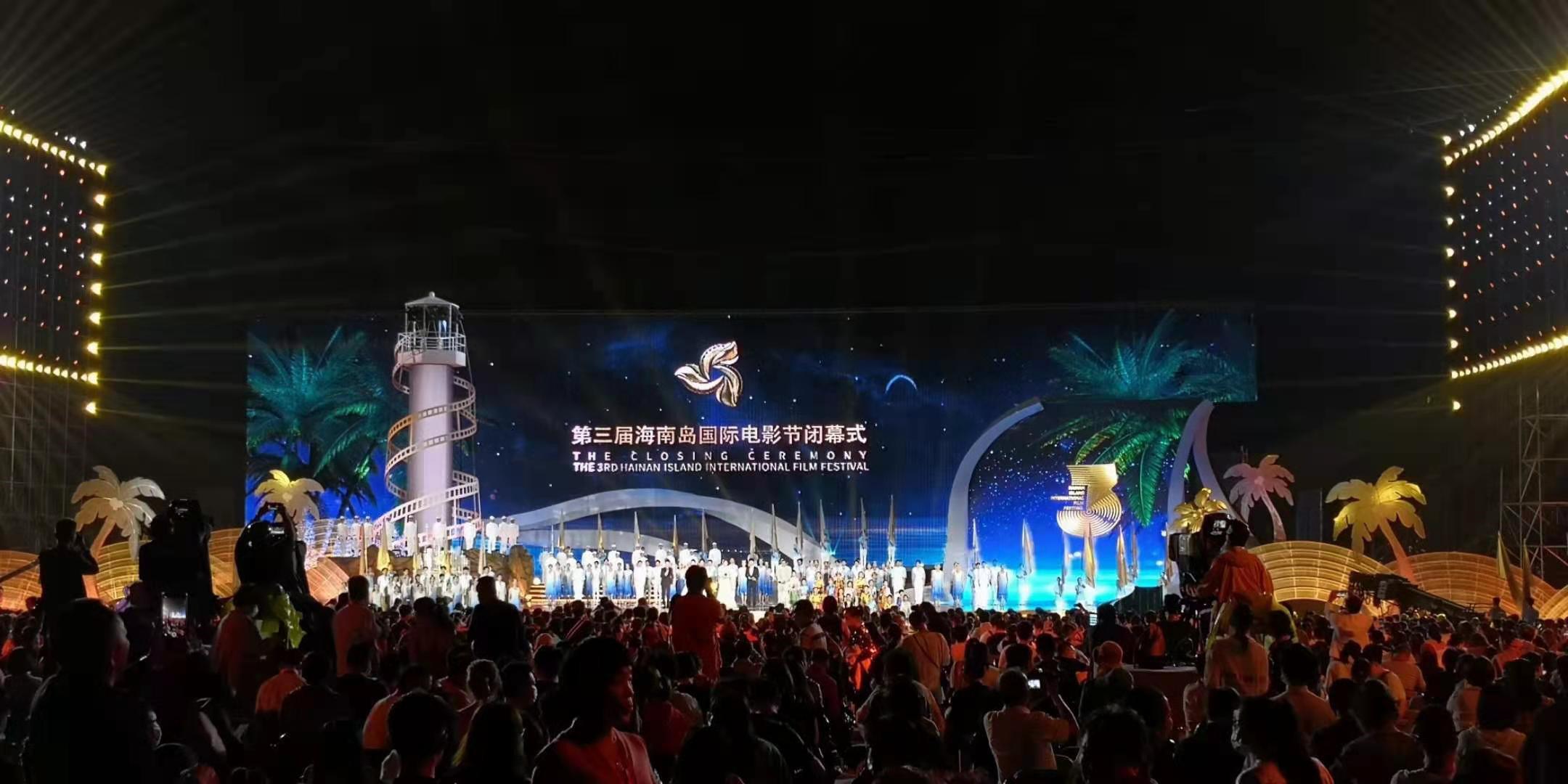 第三届海南国际电影节闭幕式